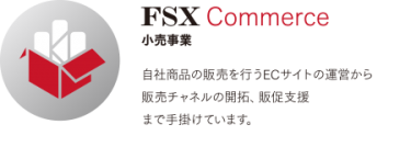 FSX Commerce 小売事業