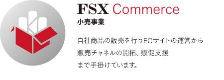 FSX Commerce 小売事業