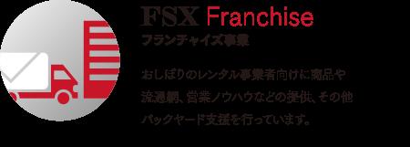 FSX Franchise フランチャイズ事業