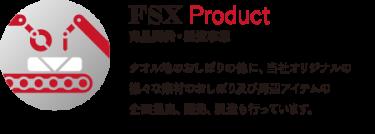 FSX Product 商品開発・製造事業