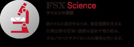 FSX Science サイエンス事業