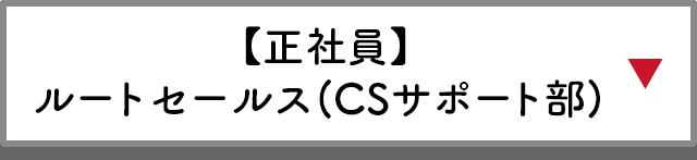 FSX【正社員】CSサポート(配送)