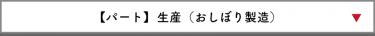 FSX【パート】生産(おしぼり製造)