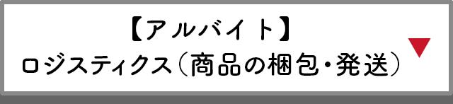 FSX【アルバイト】ロジスティクス(商品の梱包・発送)
