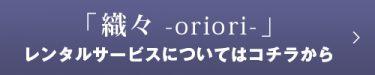 「織々 -oriori-」レンタルサービスについてはコチラから>