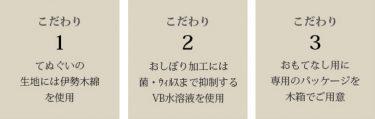 「織々 - oriori -」の3つのこだわり