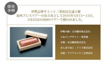 採用事例:2016年5月 伊勢志摩サミット三重県民会議主催 海外プレスツアーのお土産として採用されました。