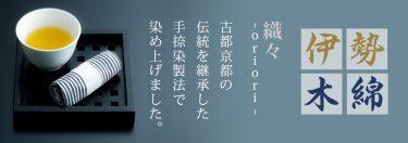 伊勢木綿 「織々 -oriori-」古都京都の伝統を継承した手捺染製法で染め上げました。