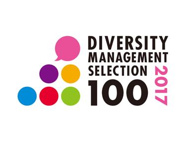 ピックアップ:DIVERSITY MANAGEMENT SELECTION 2017 100