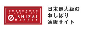 日本最大級のおしぼり通販サイト e-SHIZAI MARKET イーシザイマーケット