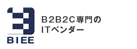 B2B2C専門のITベンダー BIEE