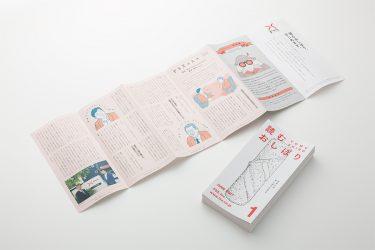 読むおしぼり「よむしぼ」 FSX株式会社