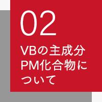 02 VBの主成分PM化合物について