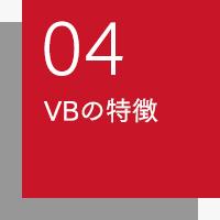 04 VBの特徴