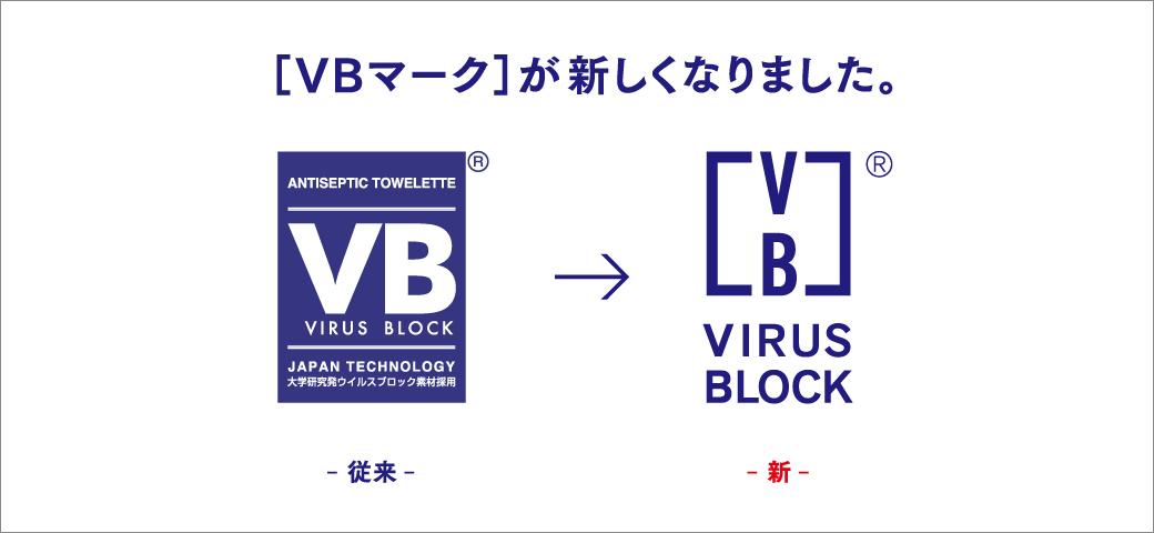 VBマークが新しくなりました。2017年8月より、順次新しいマークに移行されます。