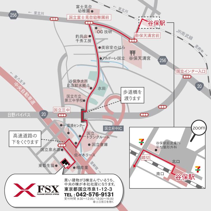谷保駅からFSX株式会社本社への地図