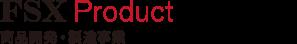 FSX Product(商品開発・製品事業)